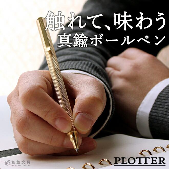 プロッター PLOTTER 真鍮ボールペン