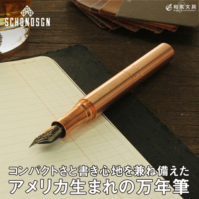 ショーン・デザイン Schon DSGN ポケットシックス コッパー
