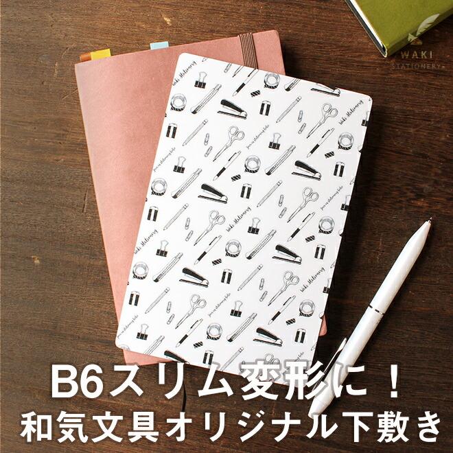 和気文具オリジナル 下敷き B6変サイズ EDiT B6変サイズ(180×120mm)