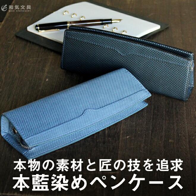 ノックス KNOX ジャパンブルー JAPAN BLUE ペンケース 本藍 藍染