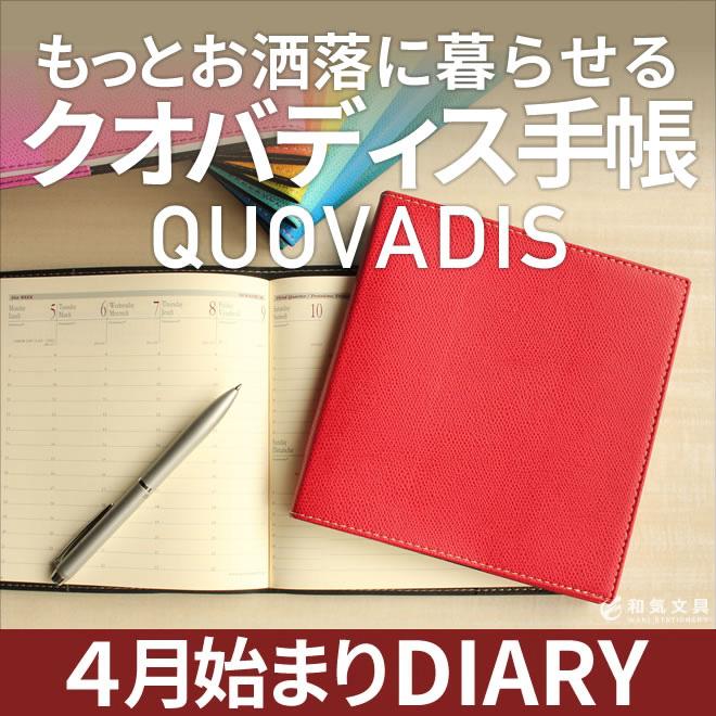 クオバディス4月手帳