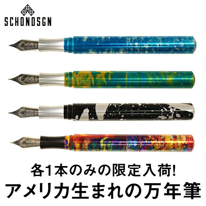 万年筆 ショーン・デザイン ポケットシックス 限定カラー