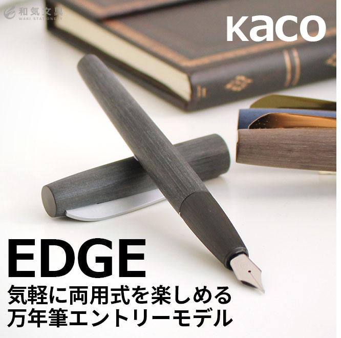 カコ KACO エッジ万年筆 EDGE