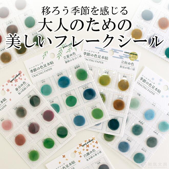 カミオジャパン 季節の色見本帖シールフレーク