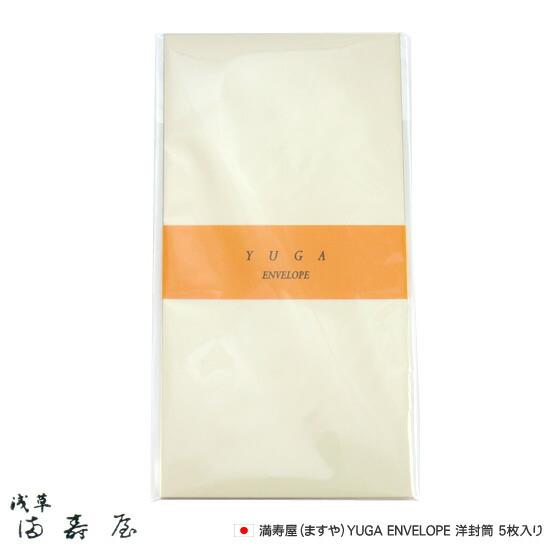 満寿屋(ますや)YUGA ENVELOPE 洋封筒 5枚入り]