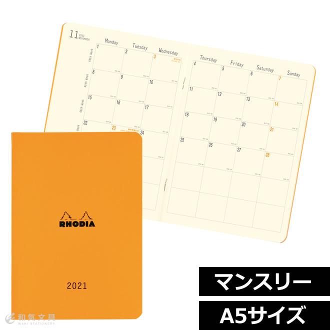 【手帳 2021年】ロディア RHODIA 月間 マンスリーダイアリー 14.8×21 [A5サイズ]