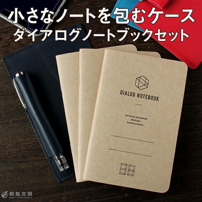 dunn デュン mini notecase ミニノートケース ダイアログノート[3冊] セット