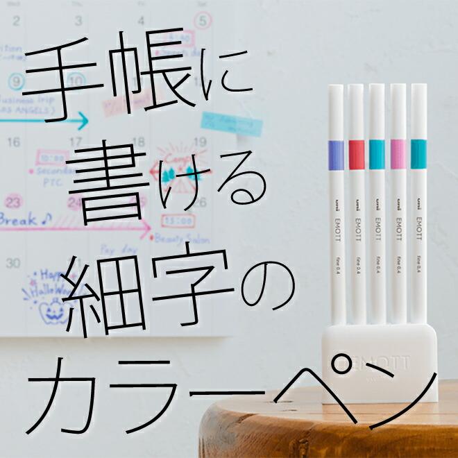 三菱鉛筆 エモット EMOTT 5色セット 0.4mm