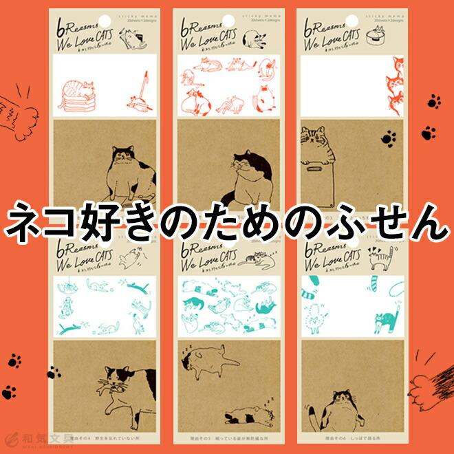 ヒサゴ hisago ネコを好きな6の理由ふせん