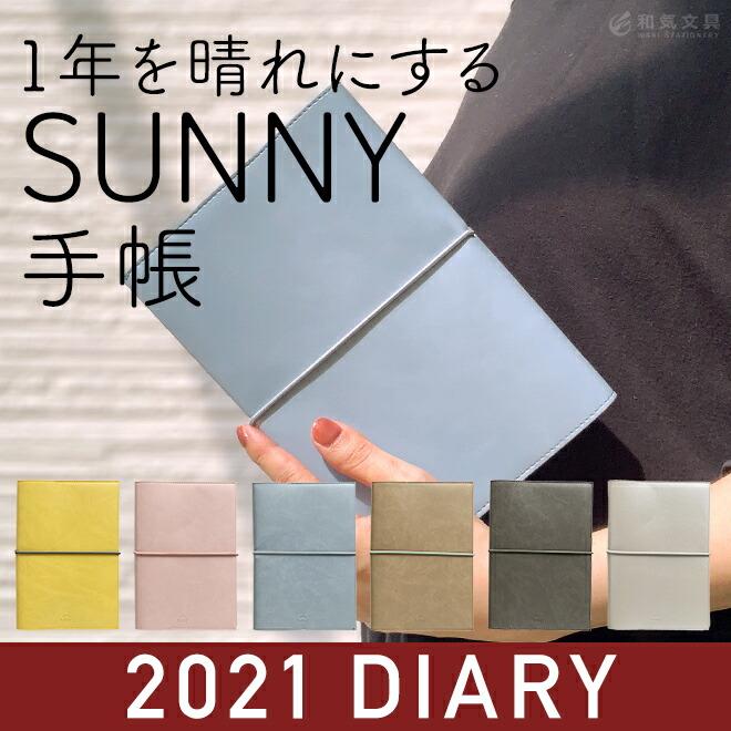 いろは出版 サニー手帳 SUNNY SCHEDULE BOOK ウィークリー セミバーチカル B6サイズ
