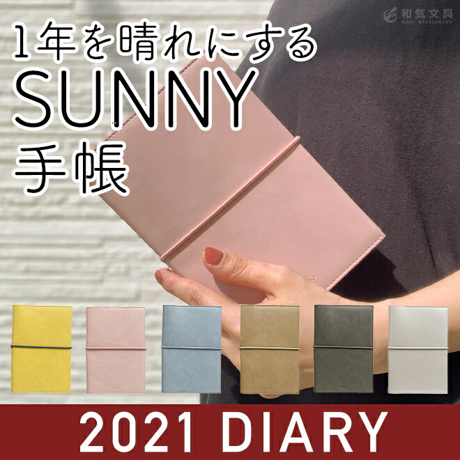 【2020年 手帳】いろは出版 サニー手帳 SUNNY SCHEDULE BOOK マンスリー B6変形サイズ
