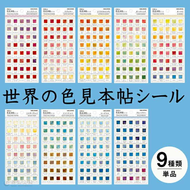カミオジャパン 世界の色見本帖シール