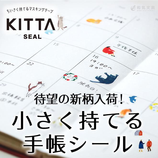 キングジム KING JIM KITTA キッタ 手帳用シール ダイアリーシール