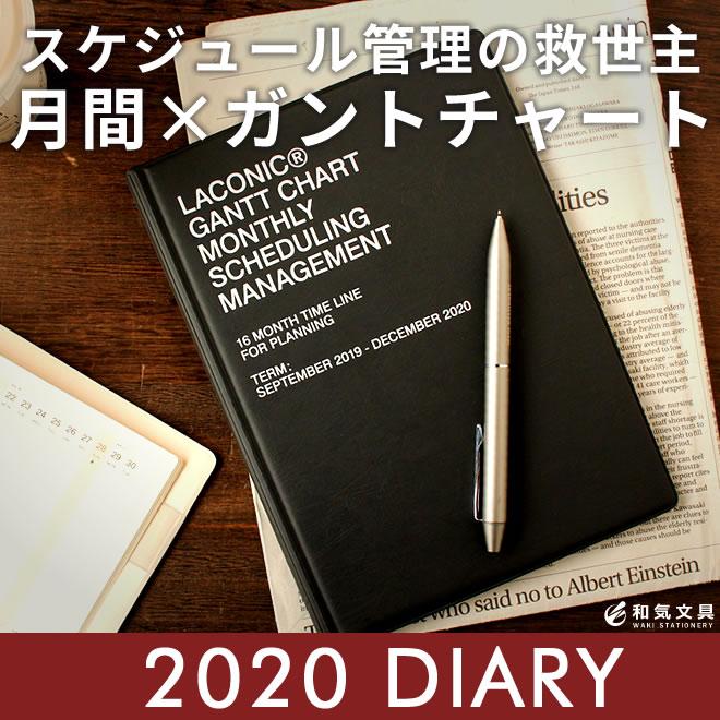 【2020年 手帳】ラコニック LACONIC A5GM ガントチャートマンスリー A5 見開き1ヶ月 LGMS01-200