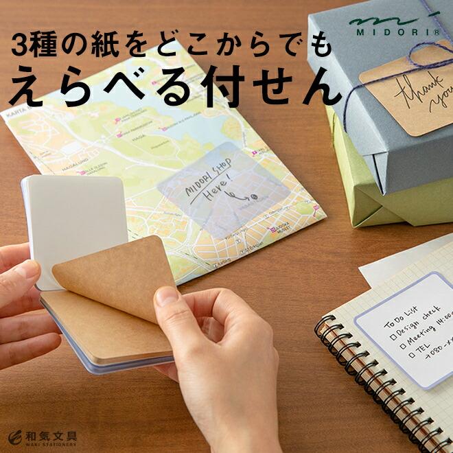 midori 付せん紙 えらべる