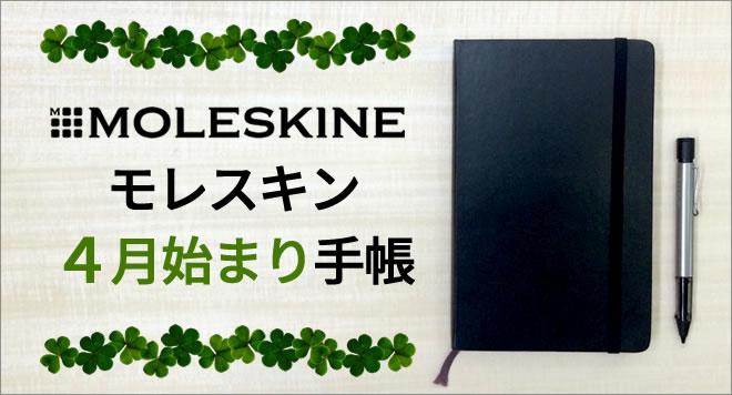モレスキン手帳