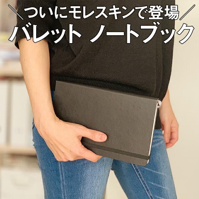 モレスキン MOLESKINE アートコレクション バレット ノートブック Bullet Notebook ラージ ページ番号付き