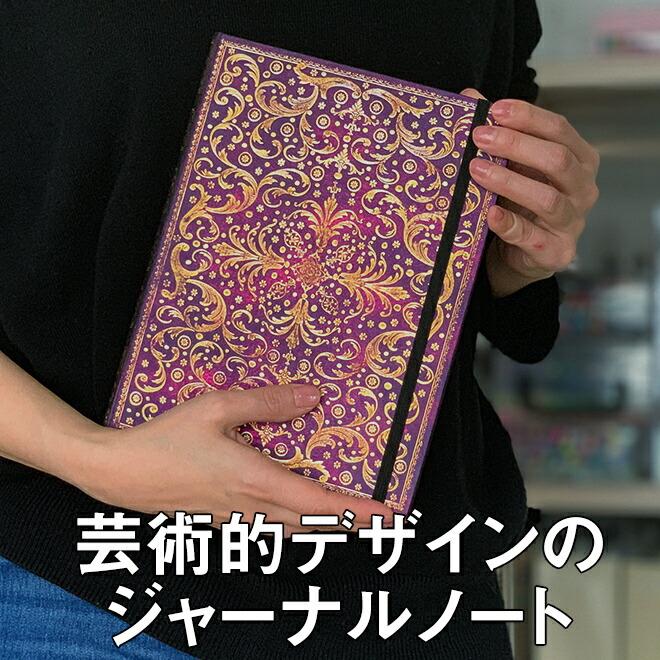 ペーパーブランクス paperblanks ドット方眼プランナー DOT GRID PLANNERS ページ番号付き ノートブック