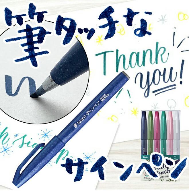 ぺんてる Pentel 筆タッチサインペン 筆ペン 6色セット