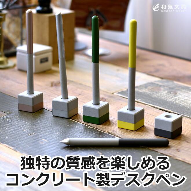 蔵前コンクリート Kuramae Concrete 専用ホルダー付きペン Pen