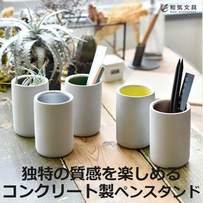 蔵前コンクリート Kuramae Concrete ペンスタンド Pen Stand