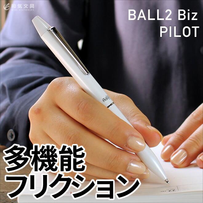 パイロット PILOT フリクション ボール2 ビズ FRIXION BALL2 Biz 超極細0.38mm (インク色:ブラック・レッド) 回転式