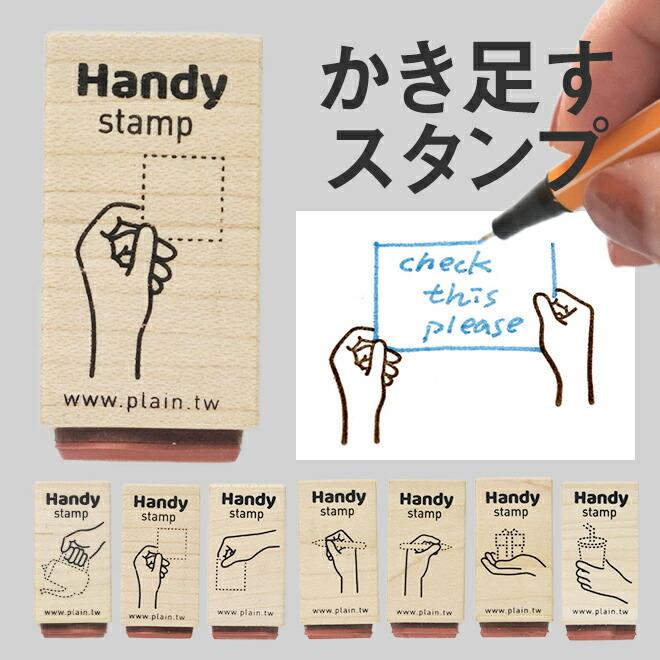 プレイン Plain 直物生活文具 ハンディスタンプ Handy Stamp
