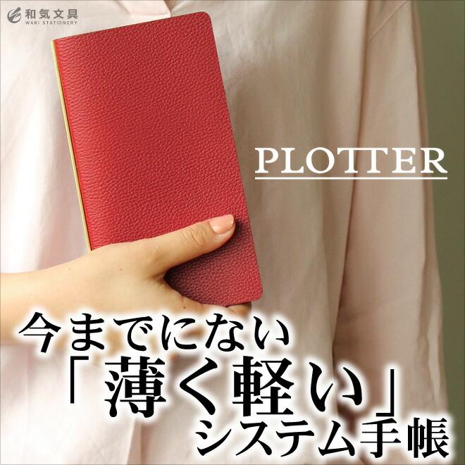 プロッター PLOTTER シュリンク Shrink システム手帳( ナローサイズ )11mm径 (カバーのみ)