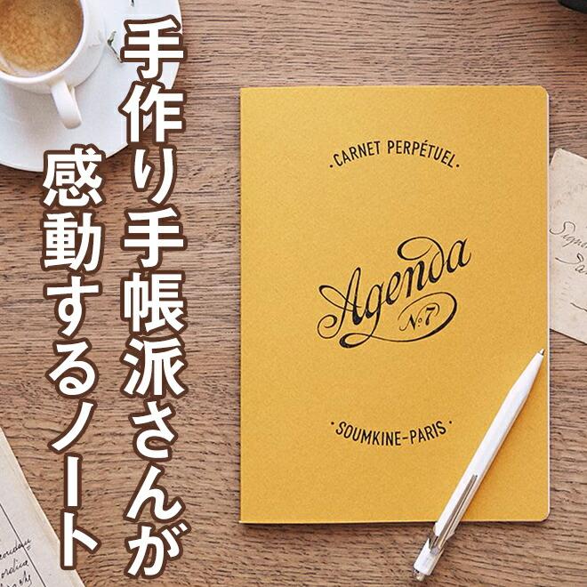 スムキン SOUMKINE ユニバーサルプランナー ノートブック A5サイズ 150×210mm