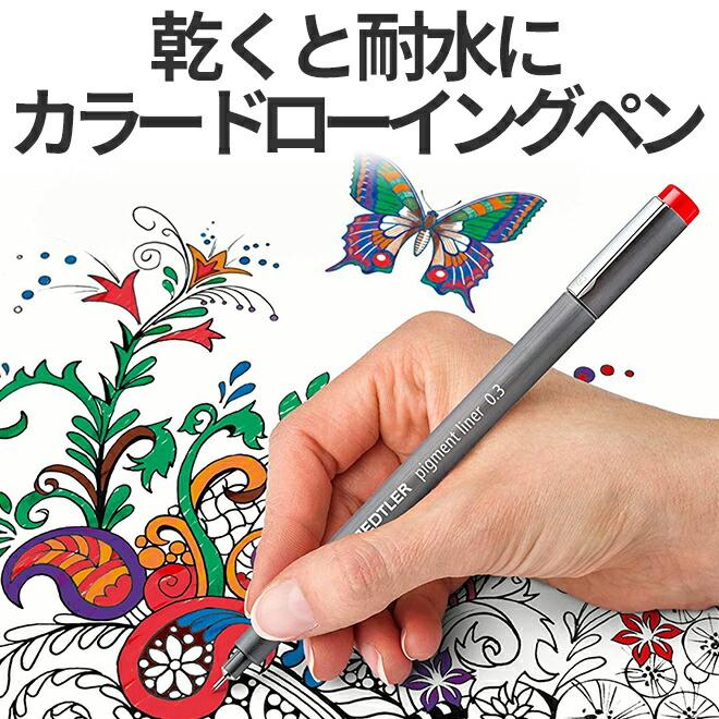 ステッドラー STAEDTLER ピグメントライナー Pigment liner カラー 単品 0.3mm