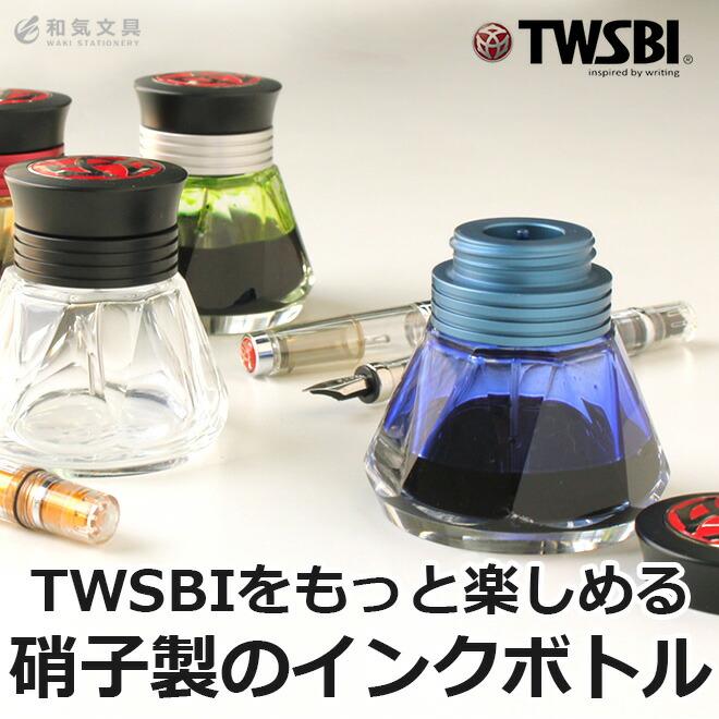ツイスビー TWSBI インクボトル ダイヤモンド 50