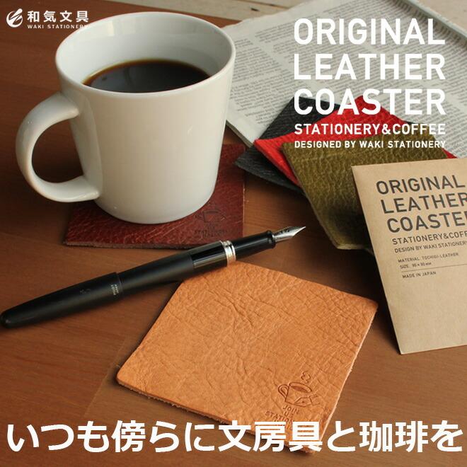 和気文具オリジナル STATIONERY&COFFEE 本革コースター