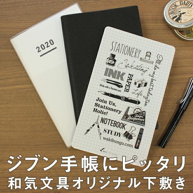 和気文具オリジナル A5スリム (ジブン手帳・ブラウニーダイナリー用) 下敷き