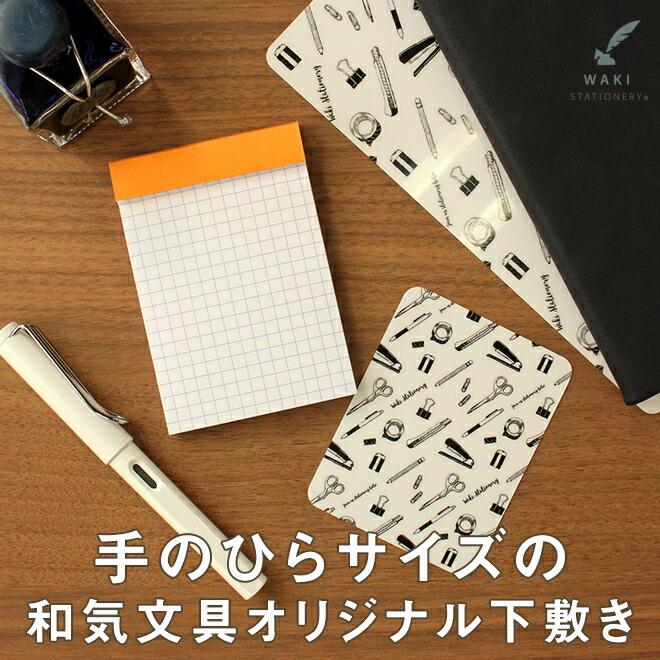 和気文具オリジナル ブロックロディア RHODIA No11 サイズ 下敷き