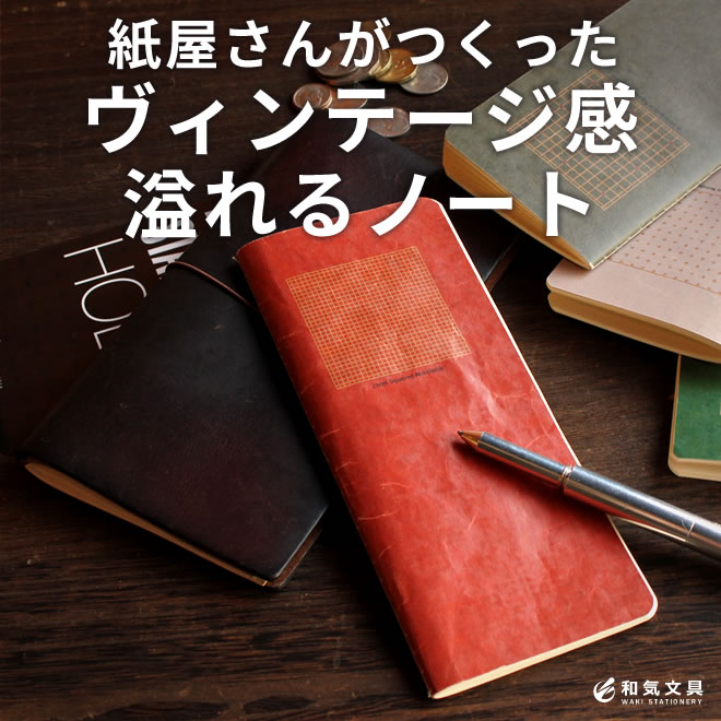 山本紙業 RO-BIKI NOTE ロウ引きノート ベーシックシリーズ