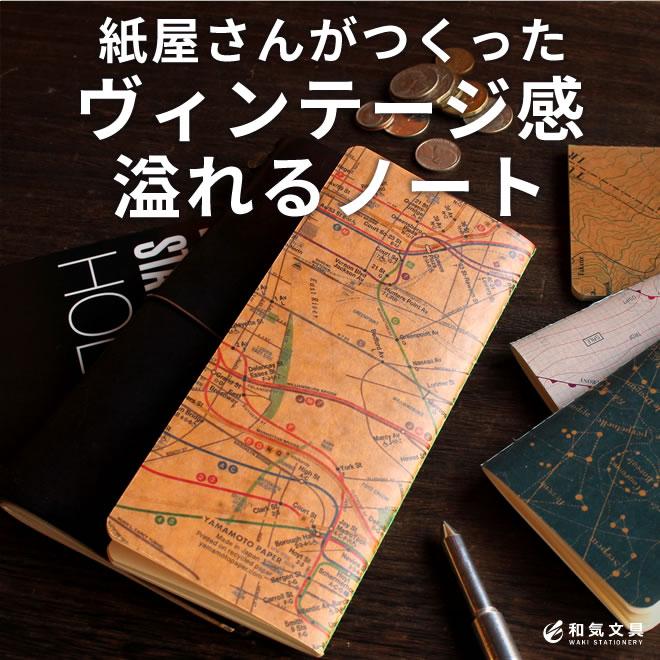 山本紙業 RO-BIKI NOTE ロウ引きノート マップシリーズ 無地