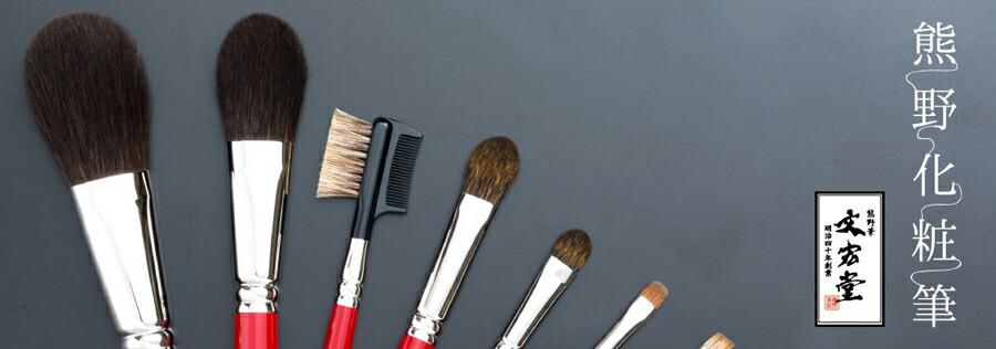 熊野筆 化粧筆 メイクブラシ