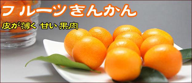 フルーツきんかん