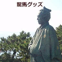 土佐の偉人【龍馬】グッズ