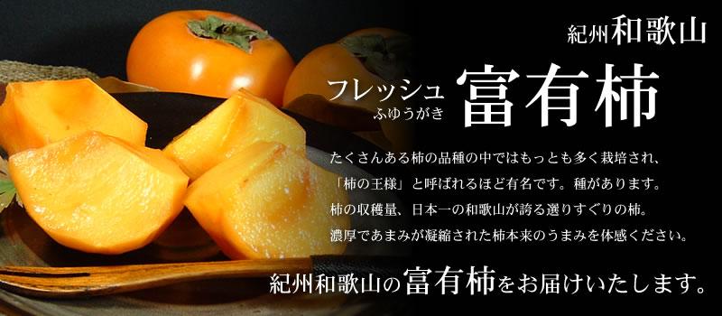 かき職人、西浦さんの富有柿