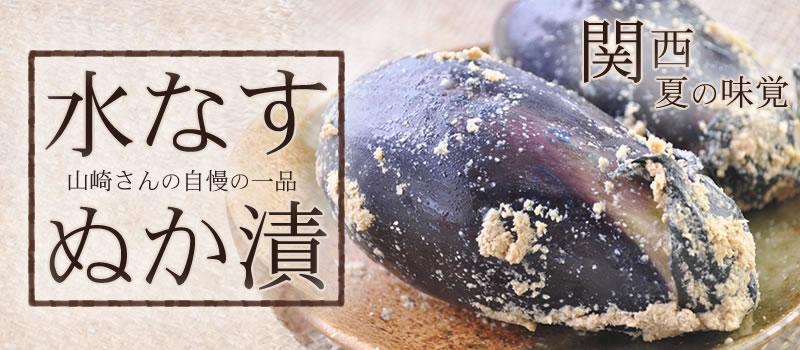関西夏の味覚 泉州水なすぬか漬け