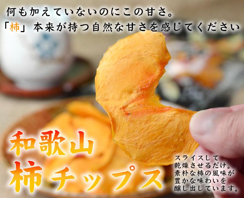 柿チップス(素朴で自然な柿のお菓子)