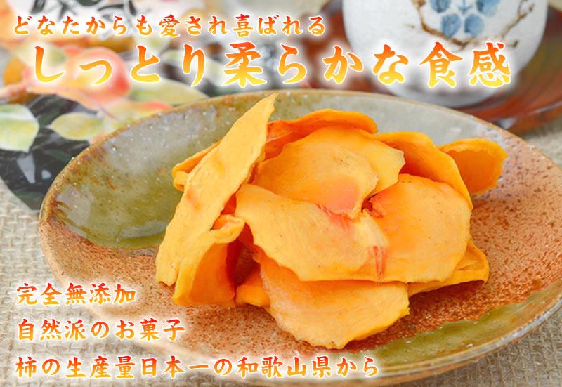 無添加自然派お菓子 柿チップ