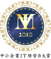 IT経営力大賞2010・IT経営実践認定企業