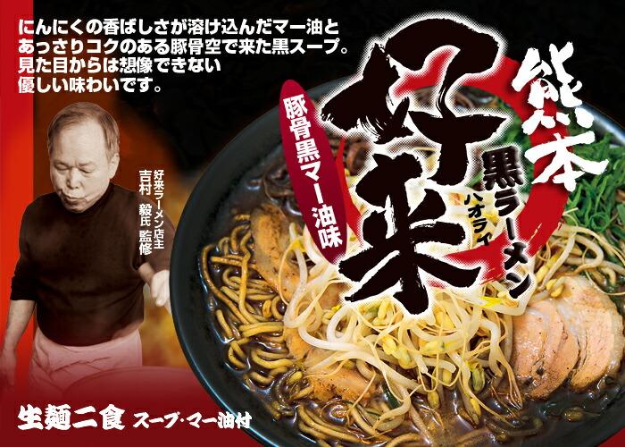 熊本黒ラーメン好来(ハオライ)豚骨黒マー油味