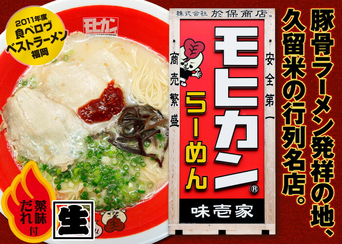 モヒカンらーめん味壱家(福岡県久留米市)