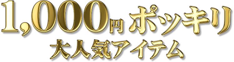 お試し紀州うめぼし4種セット1,000円ポッキリ・送料無料