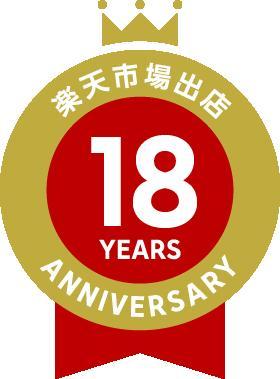 楽天市場出店18周年エンブレム