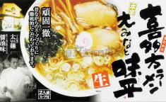 喜多方ラーメン 大みなと味平 太ちぢれ麺