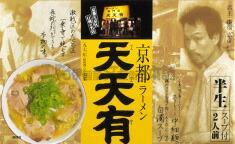 京都ラーメン 天天有 中細麺に白濁スープ
